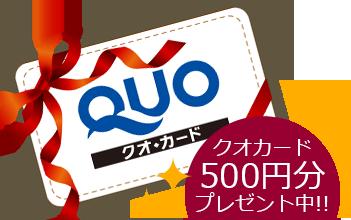 クオカード500円分プレゼント中!!