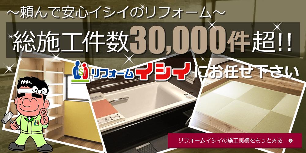 茨城エリアのリフォームは総施工件数30,000件超!! リフォーム イシイにお任せください