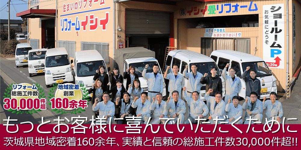 想いや夢をカタチにするリフォーム専門店 茨城県地域密着160余年、実績と信頼の総施工件数30,000件超!!