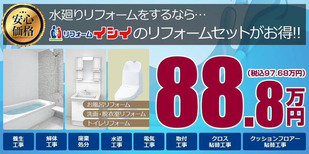 水回りリフォームをするならリフォーム イシイのリフォームセットがお得!!